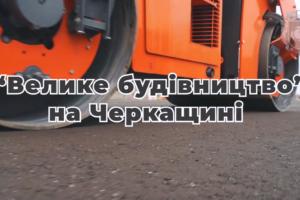 Велике будівництво на Черкащині триває, – Роман Боднар