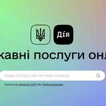 """Мінцифри запустило портал державних послуг """"Дія"""""""