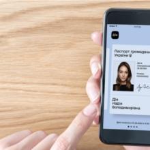 """Електронні паспорти – у """"Дії"""""""