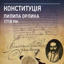 Конституції Пилипа Орлика – 310 років!