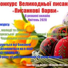 """У Черкаському районі проводиться конкурс Великодньої писанки """"Писанкові барви""""                        в режимі он-лайн"""
