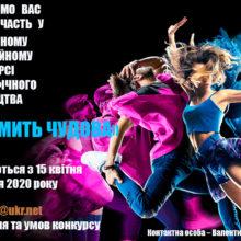 """У Черкаському районі стартує V-й районний дистанційний конкурс хореографічного мистецтва """"О танцю, мить чудова"""""""