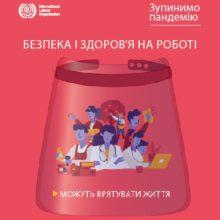 """У 2020 році Україна відзначатиме День охорони праці під девізом """"Зупинимо пандемію: безпека і здоров'я на роботі можуть врятувати життя"""""""