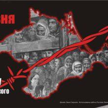 Вшановуємо пам'ять жертв геноциду кримськотатарського народу
