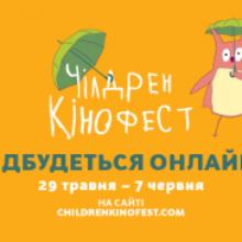 """Юних черкасців запрошують на онлайн-фестиваль """"Чілдрен Кінофест-2020"""""""