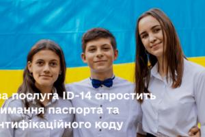 Відтепер на Черкащині розпочали надавати адмінпослугу ID-14