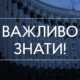 Зміни до Податкового кодексу: покращення умов ведення бізнесу та підвищення рівня адміністрування