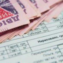 Житлові субсидії призначатимуть без необхідності особистого звернення
