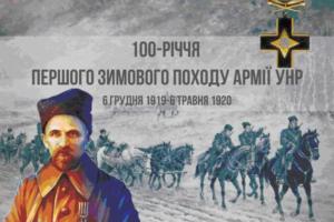 В Україні відзначають століття завершення Першого Зимового походу Армії УНР