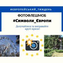 До дня Європи Департамент регіонального розвитку ОДА оголосив фотоконкурс