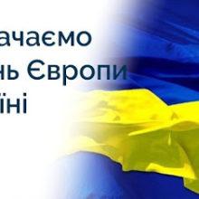 Цьогоріч відзначаємо День Європи он-лайн