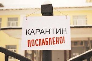 Про послаблення протиепідемічних заходів на території Черкаської області з 1 червня