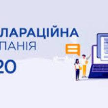 Результати деклараційної кампанії за чотири місяці 2020 року