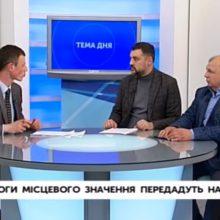 """Дмитро Ляшов про територіальні дороги на """"UA: Черкаси"""""""