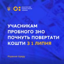 Учасникам пробного ЗНО почнуть повертати кошти з 1 липня