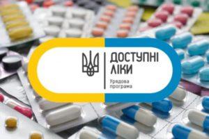 """Програма """"Доступні ліки"""": до Реєстру додано нові лікарські засоби"""