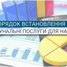 Про порядок встановлення тарифів на комунальні послуги для населення