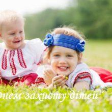 Вітання голови Черкаської РДА з Днем захисту дітей