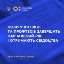 Уряд визначив строки завершення навчального року та отримання свідоцтва