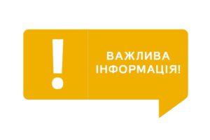 Штрафні санкції за порушення податкового законодавства у період карантину