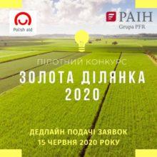 """В області триває конкурс на найкращу інвестиційну ділянку """"Золота ділянка-2020"""""""