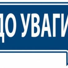 Головне управління ДПС у Черкаській області: про запровадження нових різниць в оподаткуванні  податком на прибуток підприємств