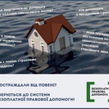 До уваги громадян! Правова допомога з питань, пов'язаних зі збитками, завданими стихійним лихом