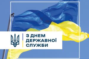 В Україні відзначають День державної служби