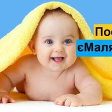 """Послуга """"єМалятко"""" стане доступною в ЦНАП Черкащини"""