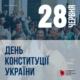 28 червня 1996 року Верховна Рада України ухвалила Конституцію України