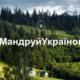 Стартував всеукраїнський проєкт #Мандруй Україною