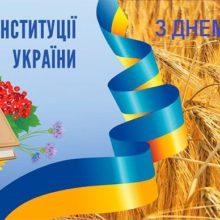 Привітання голови РДА Володимира КЛИМЕНКА з Днем Конституції України та Днем молоді!