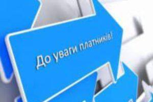Розширено перелік платників  ЄСВ, які звільнюються від сплати єдиного внеску за себе