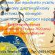 """У районі стартує дистанційний фестиваль-конкурс української пісні """"З джерел народу"""""""
