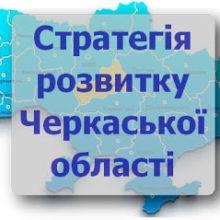 Про подання проєктних ідей до плану реалізації Стратегії розвитку Черкаської області на 2021-2027 роки