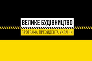 #Великебудівництво: Продовжуються будівельні роботи на трьох ділянках автодороги державного значення Н-08