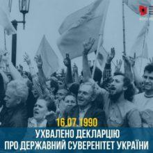 Україна відзначає 30-річчя ухвалення Декларації про суверенітет