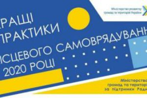 """Конкурс """"Кращі практики місцевого самоврядування""""-2020. Триває прийом заявок"""