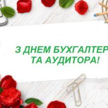 Привітання голови Черкаської РДА Володимира КЛИМЕНКА  з Днем бухгалтера та аудитора