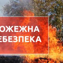 Увага! Попередження про пожежну небезпеку