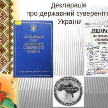 Привітання голови Черкаської РДА Володимира КЛИМЕНКА  з нагоди 30-ї річниці з дня проголошення Декларації про державний суверенітет України