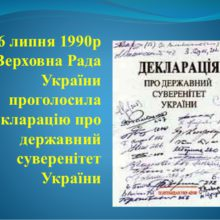 Шляхами  української  державності