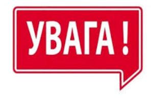 Головне управління ДПС у Черкаській області: про  зміни щодо терміну реєстрації в ЄРПН  податкових накладних/розрахунків коригування