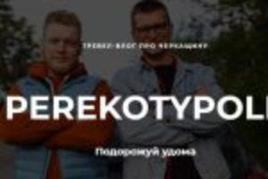 """На Черкащині стартував туристичний проєкт """"Perekotypole"""""""
