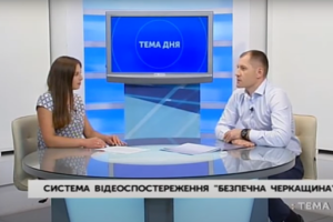 """Юрій Безщасний на телеканалі UA: Черкаси – про """"Безпечну Черкащину"""""""