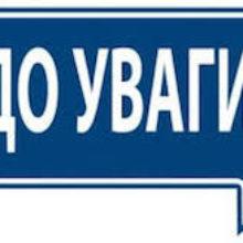 Головне управління ДПС у Черкаській області: про зміни в частині формування податкового кредиту з ПДВ