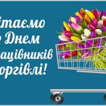Вітання голови Черкаської РДА Володимира КЛИМЕНКА  з Днем працівників торгівлі
