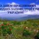 Вітання голови Черкаської РДА Володимира КЛИМЕНКА з Днем працівника природно-заповідної справи