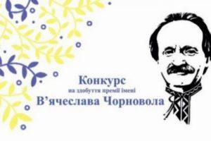 Триває прийом творів на здобуття премії імені В'ячеслава Чорновола