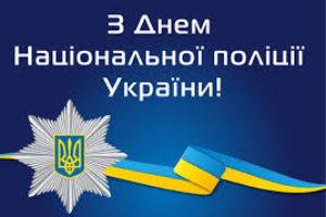 Привітання голови Черкаської РДА Володимира КЛИМЕНКА  з  Днем Національної поліції України
